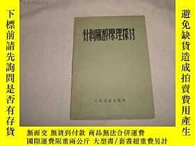 二手書博民逛書店罕見針刺麻醉原理探討Y5435 * 人民衛生 出版1972