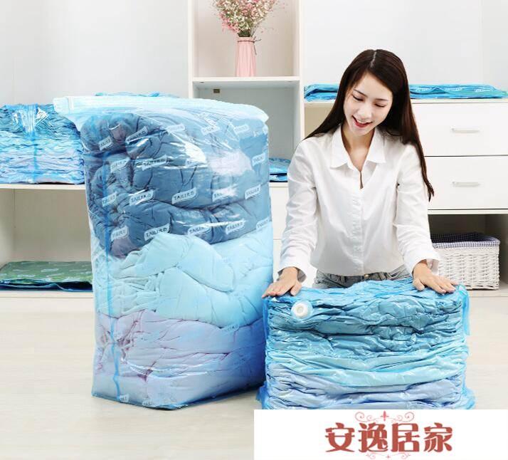 真空袋太力真空壓縮棉被衣物衣服打包整理抽氣收納袋子立體特大號送電泵 下殺優惠