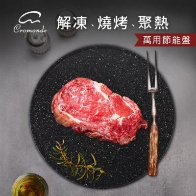 克洛蒙Cromonde C-001 萬用節能盤(解凍盤/燒烤盤)