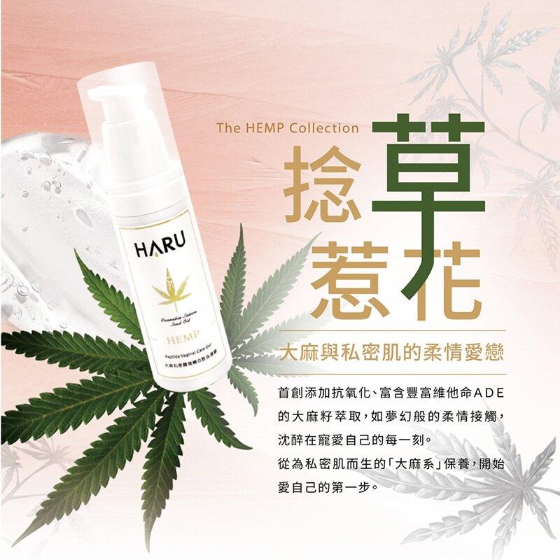 台灣品牌HARU.WHITE 大麻私密護理嫩白胜肽凝膠【本商品含有兒少不宜內容】