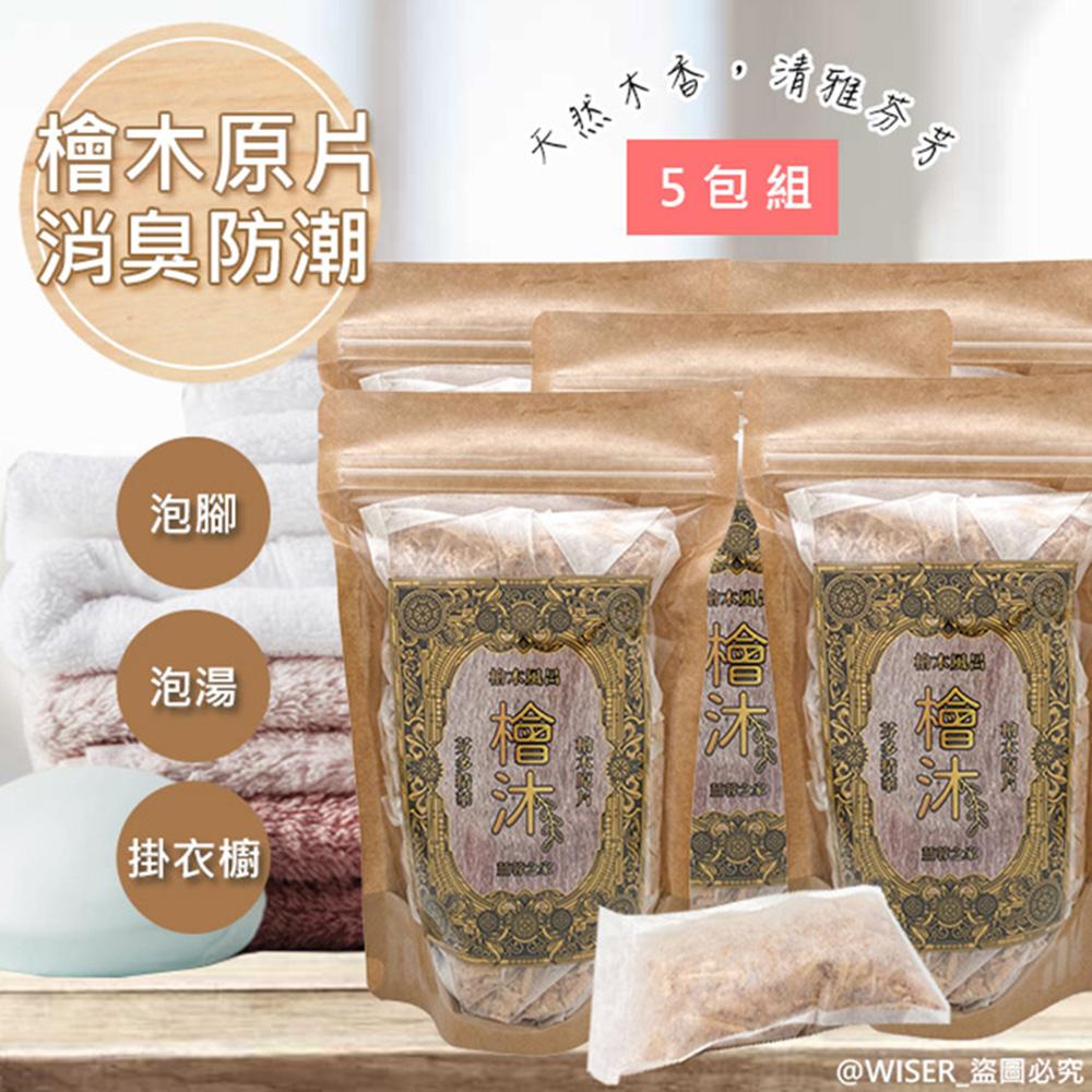【養生檜木】台灣檜木原木片*5包共30入(泡澡/除濕/芬芳/防蛀)