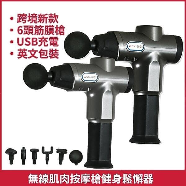 [免運]筋膜槍 按摩槍 USB充電運動按摩器震動放鬆器健身按摩槍筋膜槍 京都3C