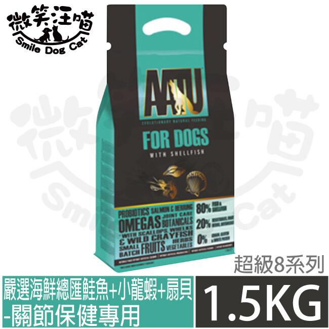 aatu 奧圖超級8嚴選海鮮總匯鮭魚+小龍蝦+扇貝關節保健專用(低敏無穀挑嘴全齡犬)1.5kg