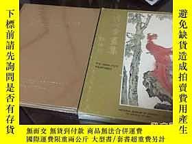 二手書博民逛書店A-314精品圖錄罕見溥心畬畫集 初版 絕版 書函 國立歷史博物