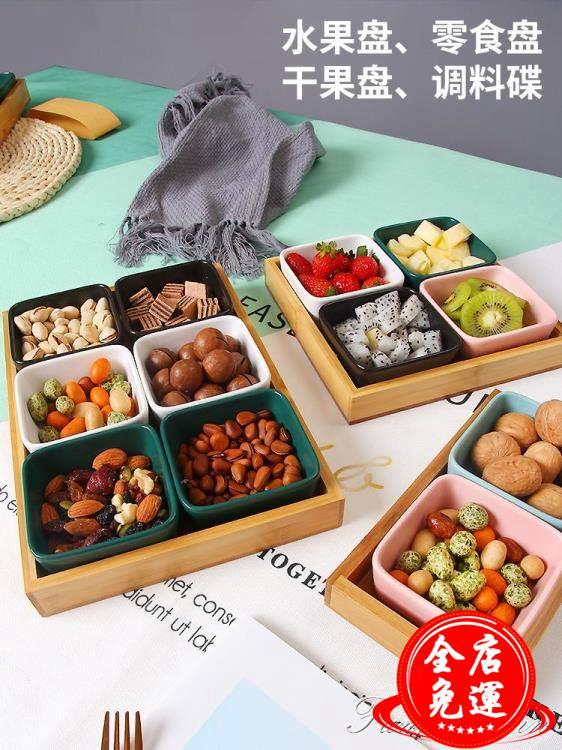 北歐水果盤零食盤子創意現代客廳茶幾糖果盒干果盤點心小吃碟家用 端午節粽子