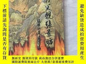 二手書博民逛書店罕見《我的父親張景昉》(多幅歷史照片,記錄了河南南召縣黨組織創始
