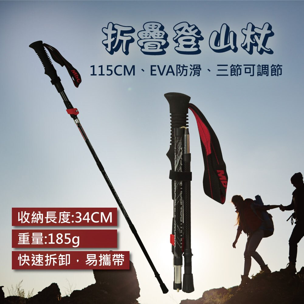 JORDON戶外  輕量折疊登山杖(34CM)