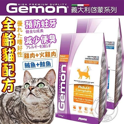 【培菓寵物48H出貨】義大利Gemon啟蒙》全齡貓專用配方貓飼料-20kg/44lb