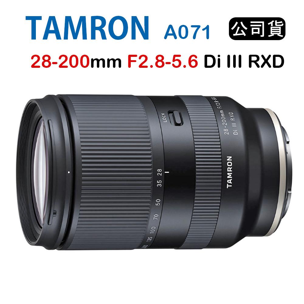 TAMRON 28-200mm F2.8-5.6 Di III RXD A071 (公司貨) FOR E接環