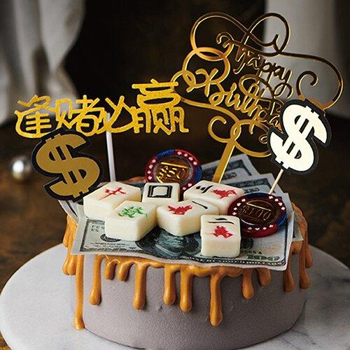 逢賭必贏  8吋【PATIO帕堤歐】造型蛋糕/生日蛋糕/卡通蛋糕