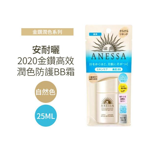 資生堂 shiseido 2020 安耐曬 金鑽高效潤色防護bb霜 / 自然色 25ml