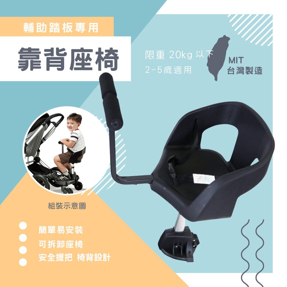 台灣製童資 小孩兒童輔助站立踏板專用靠背座椅