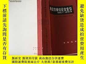二手書博民逛書店罕見中國古典文學研究論文索引【一九六六年七月—一九七九年十二月】
