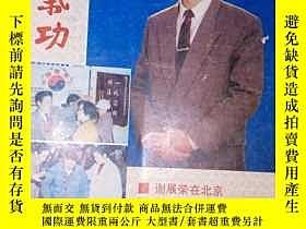 二手書博民逛書店罕見中國氣功1994年4期Y22983 雜誌社 出版1994