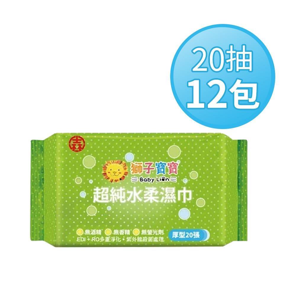 獅子寶寶 超純水柔濕巾厚型20抽(12包入)