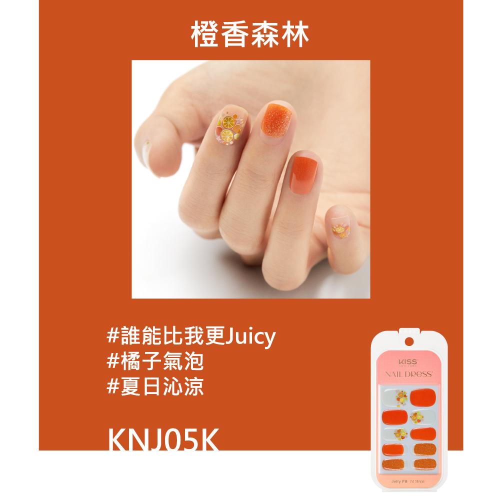 【KISS New York】JellyFit果凍光療美甲貼(KNJ05K 橙香森林)(24片)