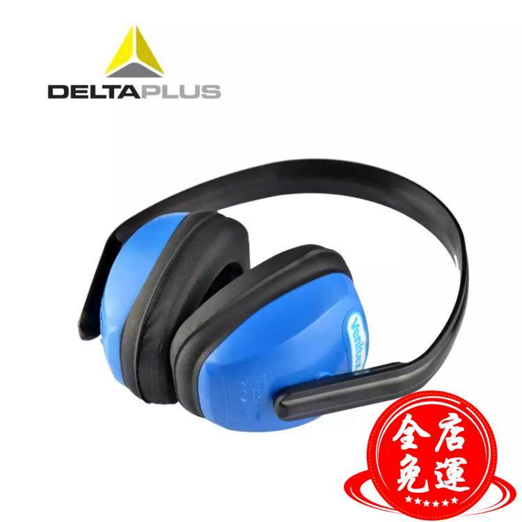 隔音耳罩代爾塔隔音耳罩專業降噪音防噪聲睡眠學習護耳器防呼嚕噪聲工廠用 端午節粽子