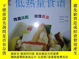 二手書博民逛書店F6罕見健康美味百分百04 低熱量食譜 全綵圖Y16651 嚴喜