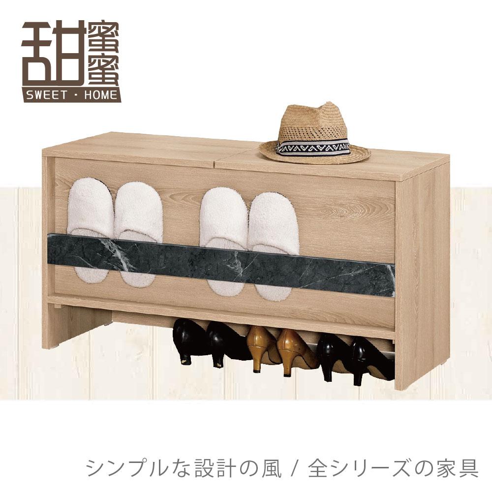 《甜蜜蜜》雷爾3尺多功能坐鞋櫃