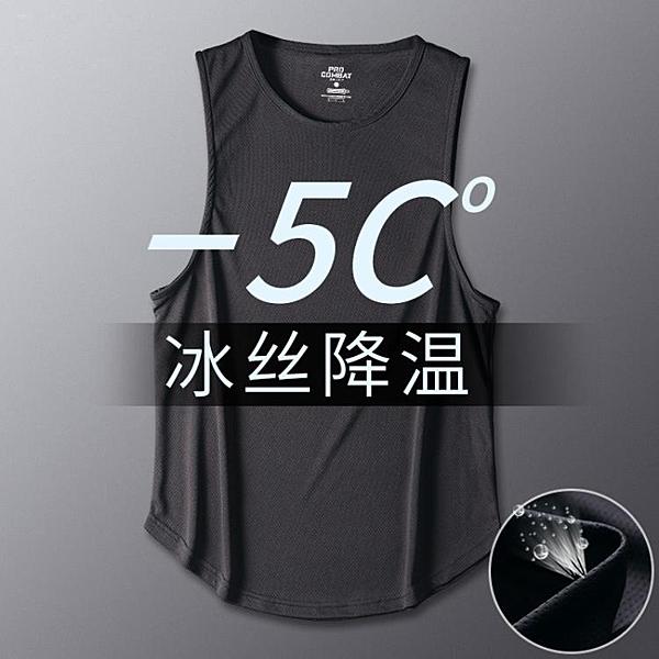 運動背心男速幹吸汗籃球無袖寬鬆上衣跑步服冰絲透氣T恤健身訓練 陽光好物