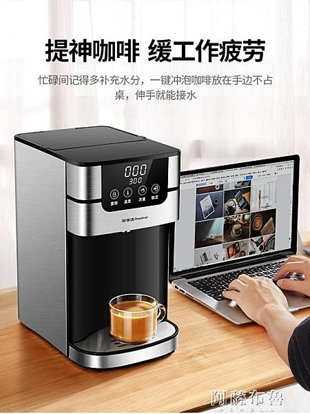 飲水機 榮事達即熱式飲水機台式小型家用速熱迷你桌面全自動智慧過濾直飲 MKS阿薩布魯