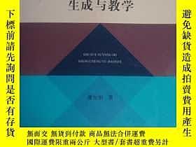 二手書博民逛書店罕見數學素養的生成與教學Y198616 康世剛 教育科學 出版2