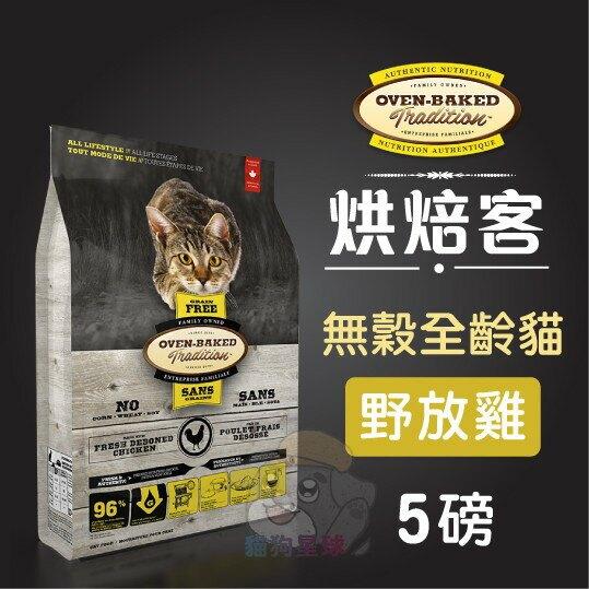 Oven-Baked烘焙客 全貓 [無穀野放雞配方] -  5磅(2.27公斤)