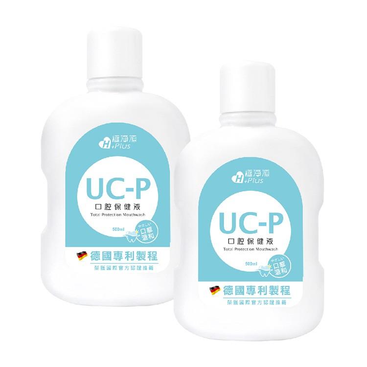 【極淨源】UC新口腔保健液500ML 優惠2入組 氣態二氧化氯 無酒精 漱口水 專利抗菌技術
