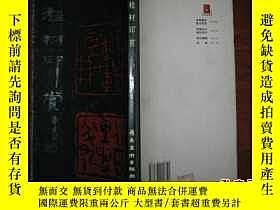 二手書博民逛書店罕見桂材印賞Y15322 吳桂材著 嶺南美術出版社 ISBN:9