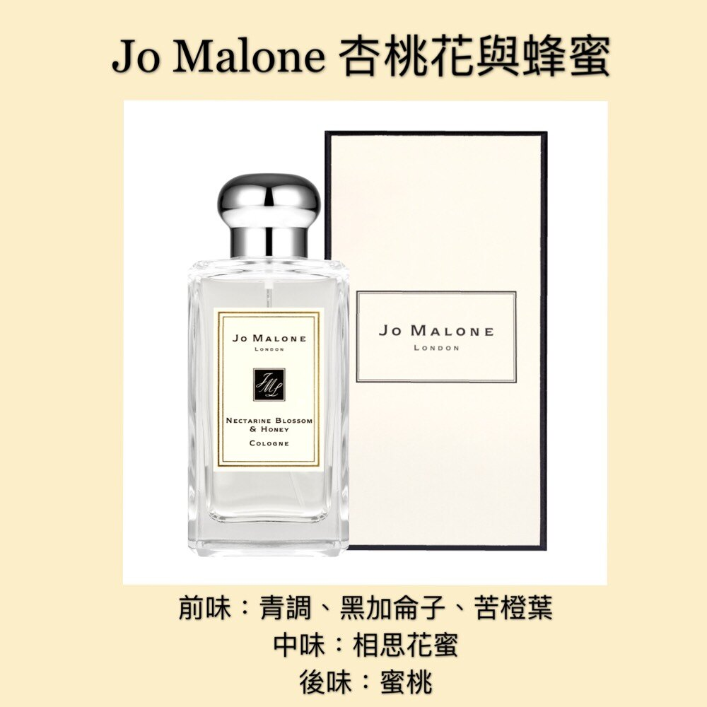 【香舍】Jo Malone 杏桃花與蜂蜜 古龍水 30ML/100ML