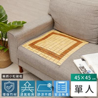 【Abans】愛竹藝頂級小粒碳框涼爽透氣麻將坐墊/涼蓆-45*45cm(單人)
