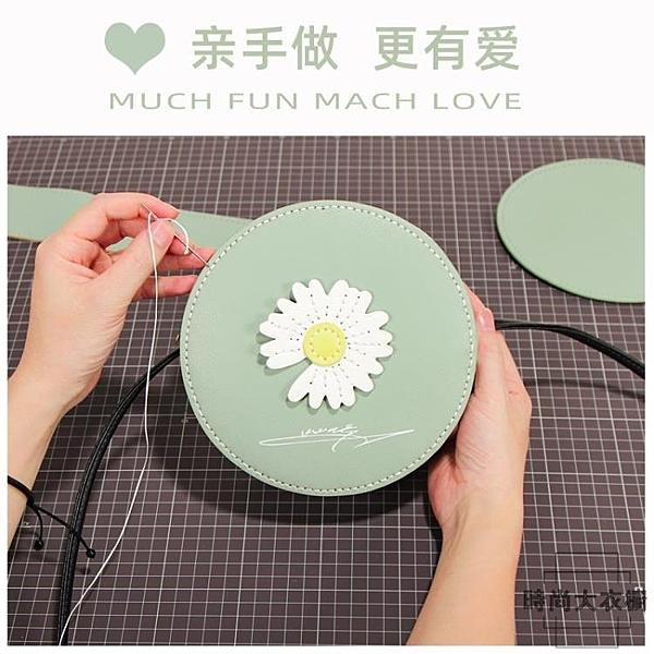 diy材料包手工編織包包女自制作手縫斜背包【時尚大衣櫥】