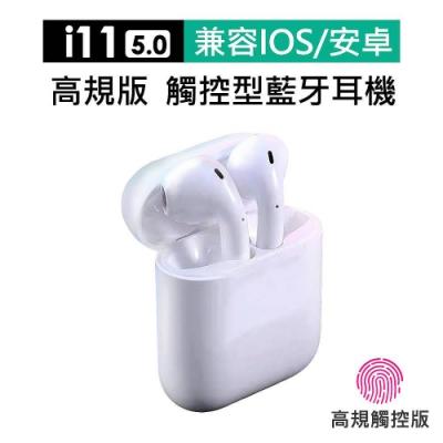 i11高規版 觸控型藍芽5.0雙耳藍牙耳機 蘋果 安卓皆通用-急