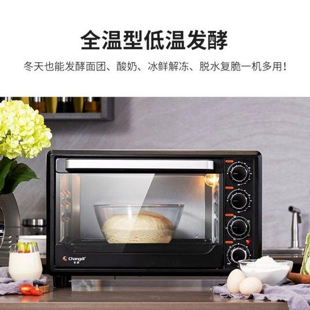 長帝 TRTF32烤箱家用烘焙多功能全自動大容量32升小型蛋糕電烤箱 NMS 220V小明同學 秋冬新品特惠