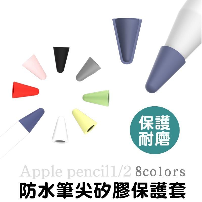 蘋果 apple pencil 1代/2代 筆尖套 8入裝 可直接書寫 環保無毒矽膠材質 防刮 耐磨