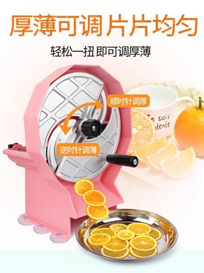 切片機 檸檬切片機水果切片機家用奶茶店手動切片器商用土豆片切水果神器  夏洛特居家名品