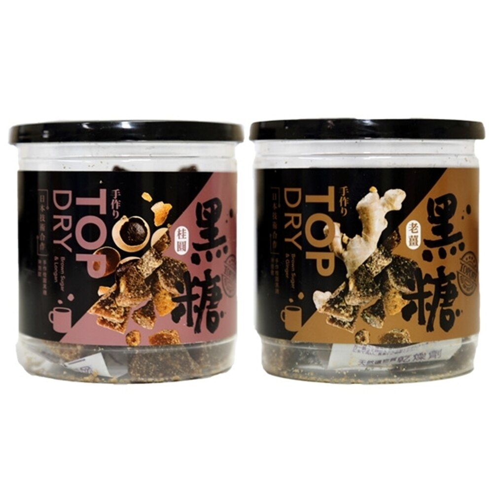 TOPDRY 頂級乾燥 黑糖桂圓/黑糖老薑(200g) 兩款可選【小三美日】◢D680189