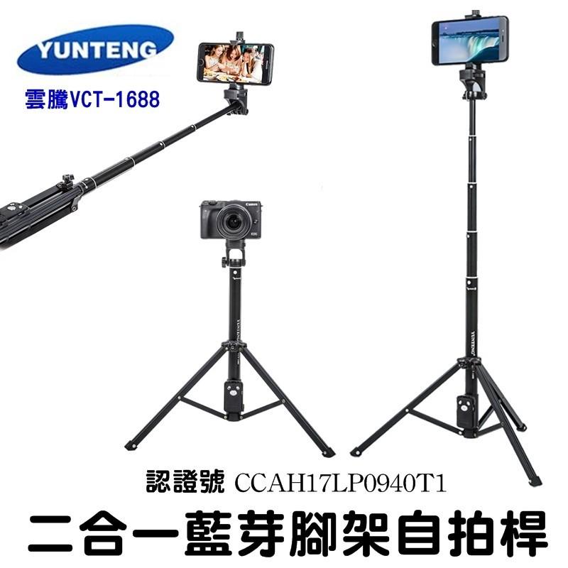台灣公司貨 雲騰 vct-1688 藍芽自拍桿 自拍神器 手持 自拍棒 兩用 鋁合金材質 手機 相機