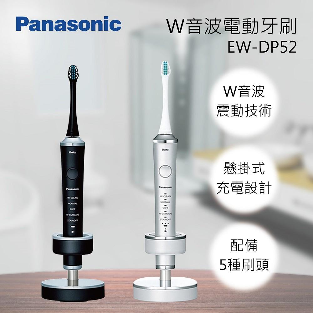 【加贈替換刷頭兩入】Panasonic 國際牌 W音波電動牙刷 EW-DP52 全新公司貨