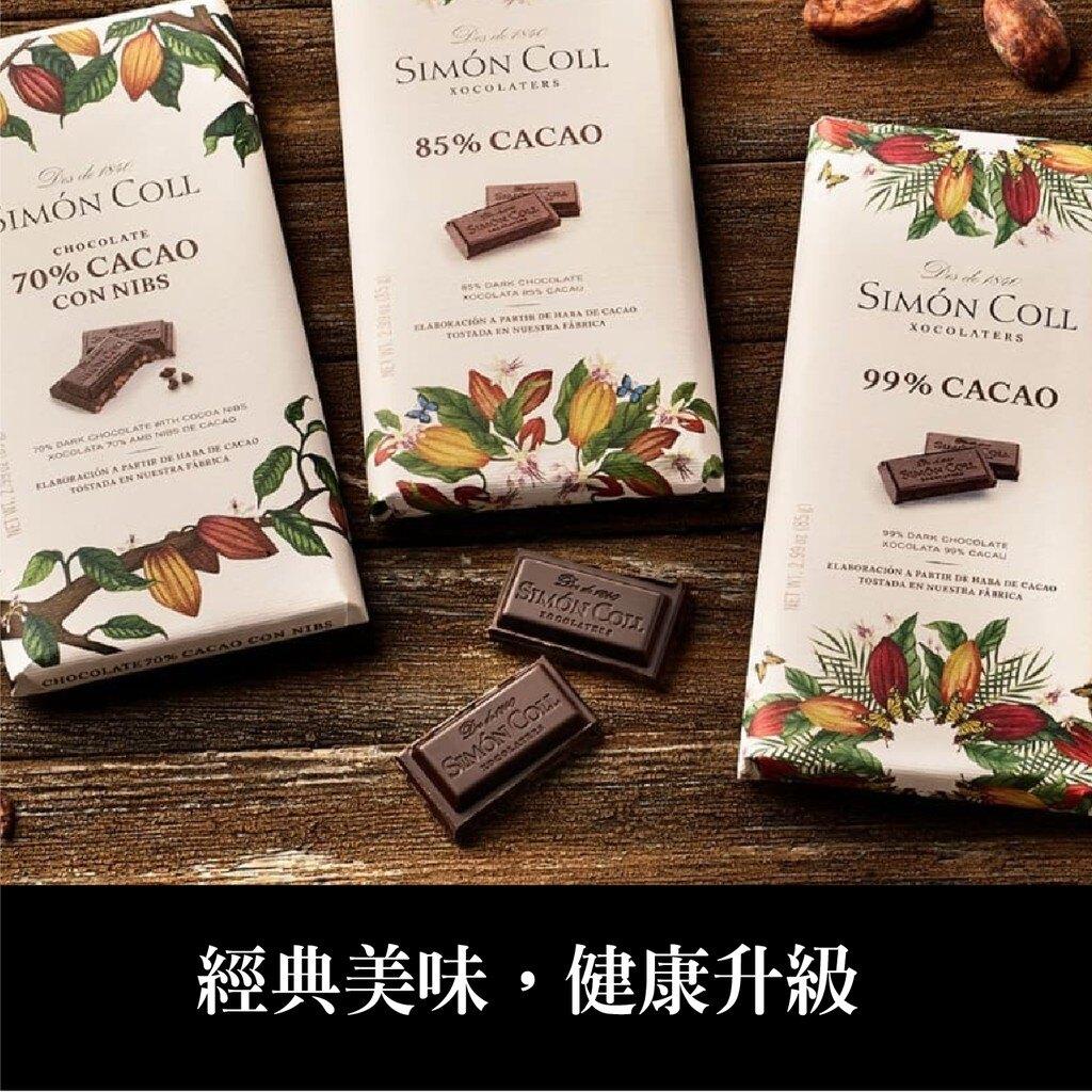 [歐洲進口] 無糖巧克力片 simon coll 無糖牛奶巧克力 54%巧克力 麥芽糖醇 代糖 甜味 帆船巧克力