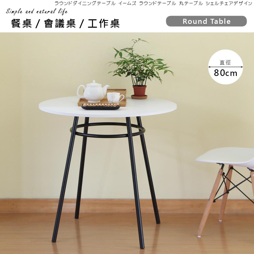 【RICHOME】 丹麥簡約圓桌(直徑80CM)