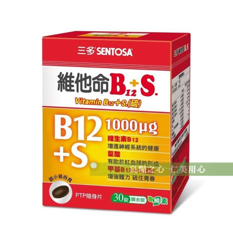 三多 維他命B12+S膜衣錠_純素(30錠/盒)