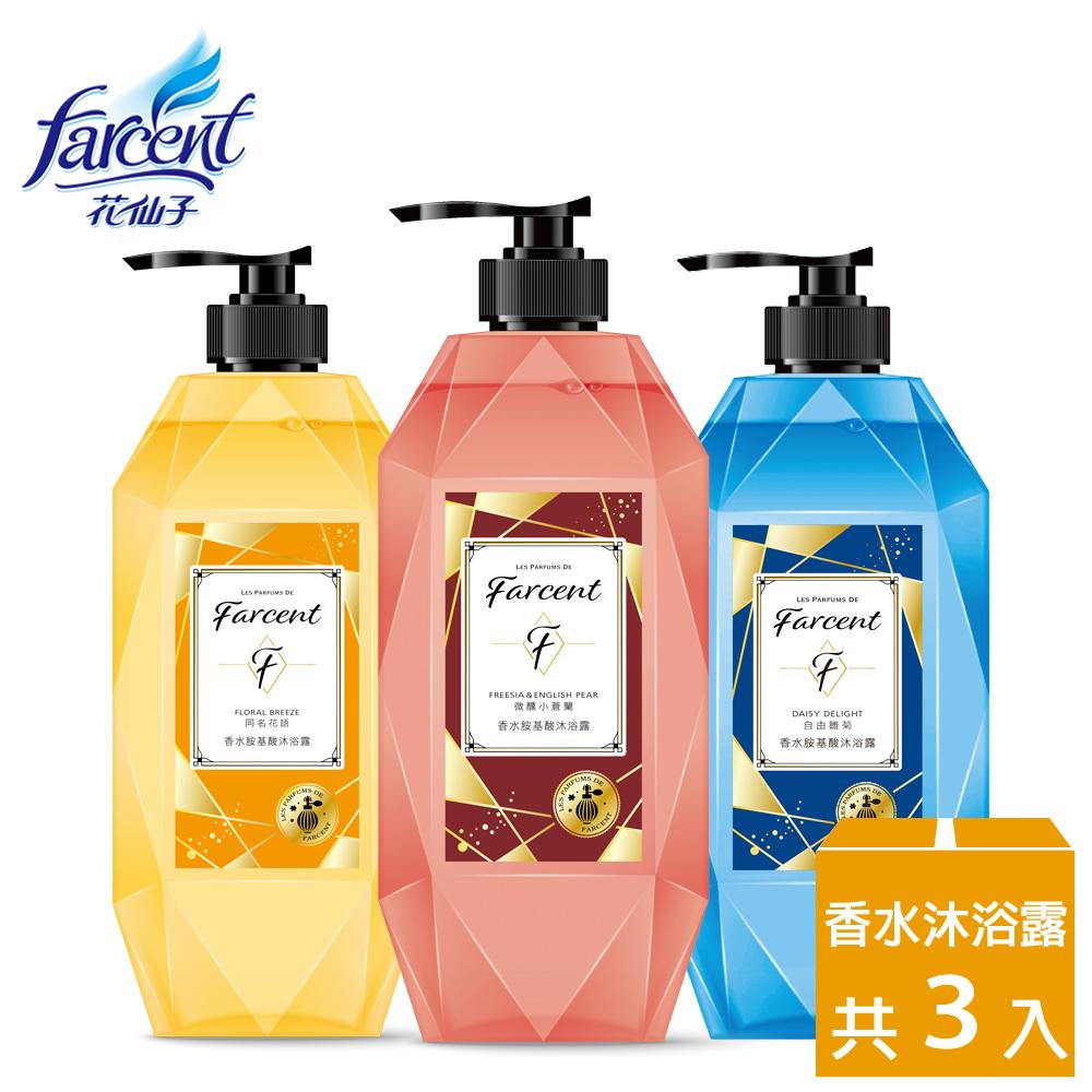 【Farcent香水】胺基酸沐浴露780g-任選3入