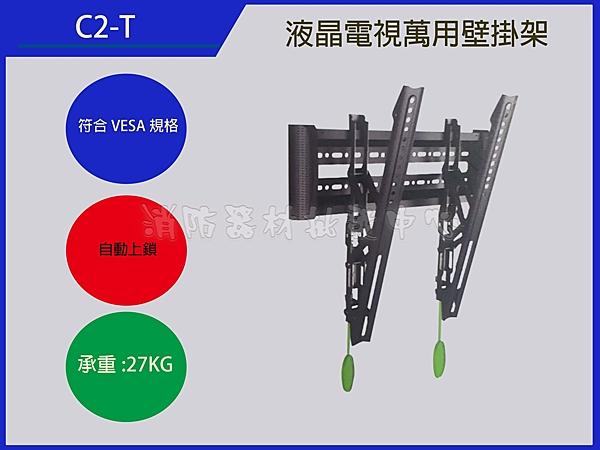 電視壁掛架 C2-T LCD液晶/電漿..電視吊架.喇叭吊架.台製(保固2年)