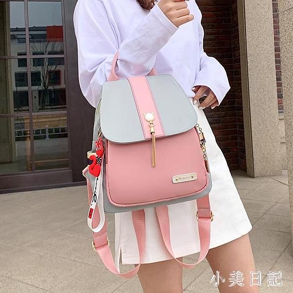 雙肩包2020年新款女簡約防盜超火韓版百搭同款背包時尚牛津布 KP1174『小美日記』