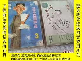 二手書博民逛書店罕見磁帶-馬三立相聲選【三四】Y206628 中國唱片總公司