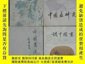 二手書博民逛書店罕見中國畫淺說(附圖版)Y425 高鬆廬 著 青島海洋大學出版社