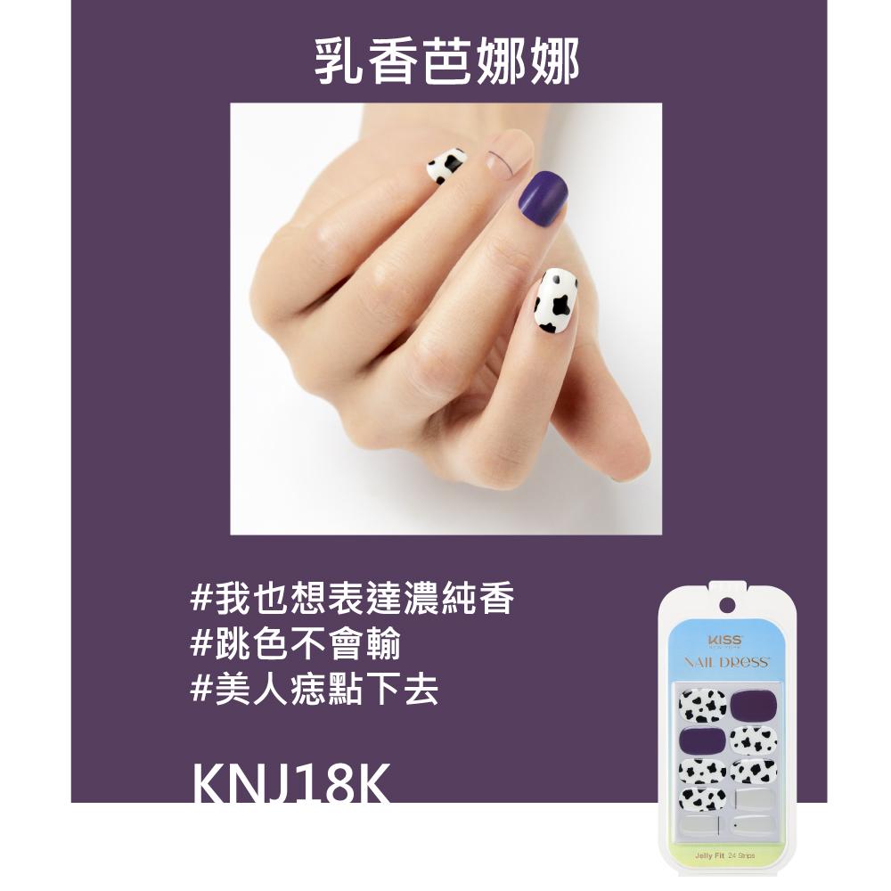 【KISS New York】JellyFit果凍光療美甲貼(KNJ18K 乳香芭娜娜)(24片)