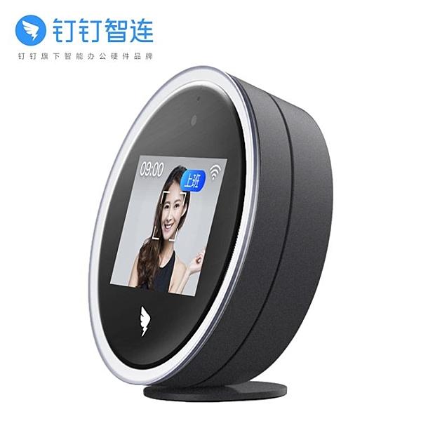 打卡鐘 釘釘智能人臉識別考勤機W1X無線智能打卡機多地多店上班簽到人臉機非指紋面部 美物