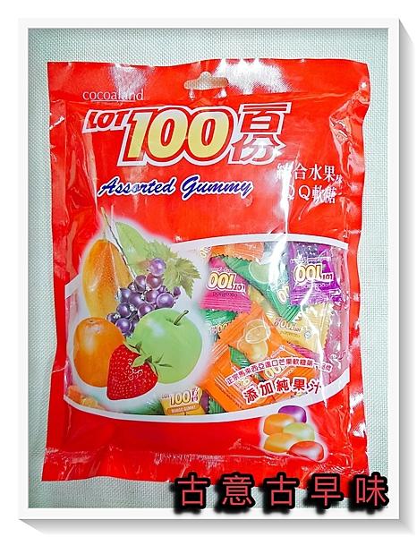 古意古早味 LOT100一百份 綜合水果味QQ軟糖 (230g/包) 懷舊零食 純果汁 馬來西亞 進口糖果